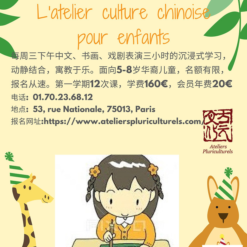 L'atelier culture chinoise pour enfants