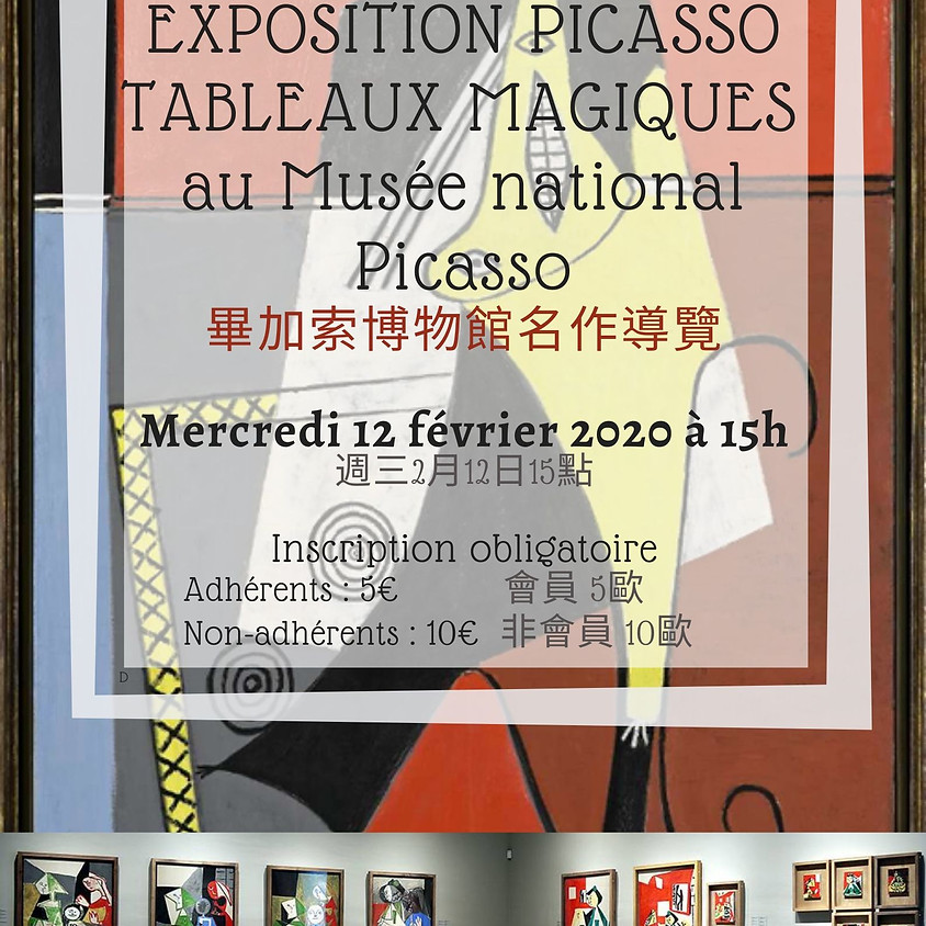 Exposition Picasso  畢加索博物館導覽