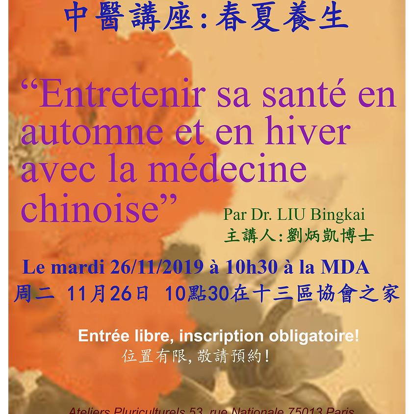 """Conférence """"Entretenir sa santé en automne et en hiver avec ma médecine chinoise"""""""