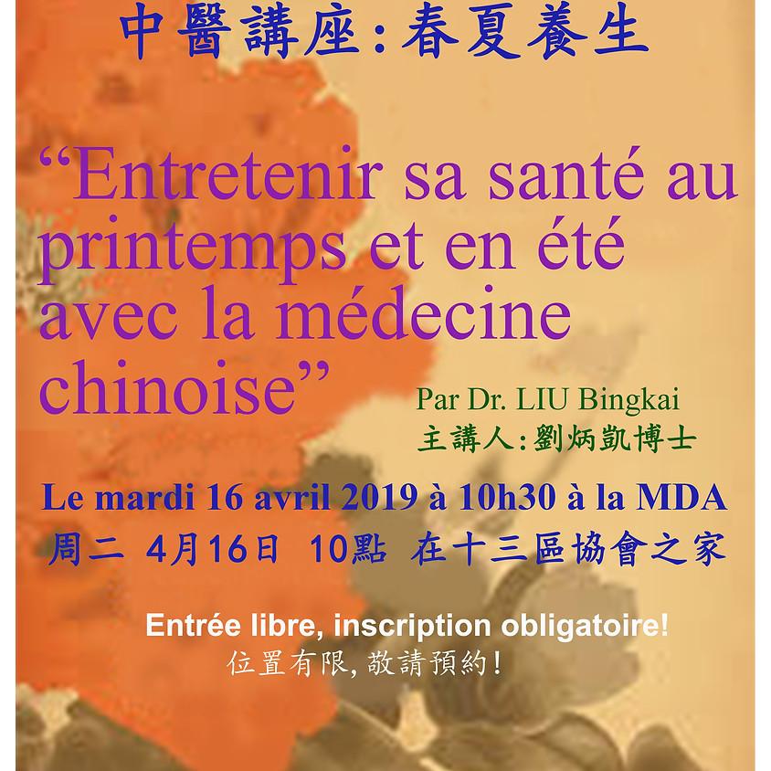 """Conférence """"Entretenir sa santé au printemps et en été avec la médecine chinoise"""" 中醫講座:春夏養生 (1)"""