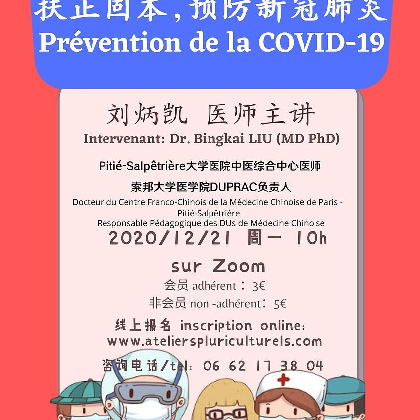 Conférence de santé - Prévention de la COVID-19