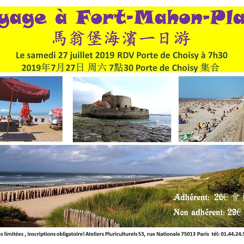 Voyage à Fort-Mahon Plage  馬翁堡海濱一日遊