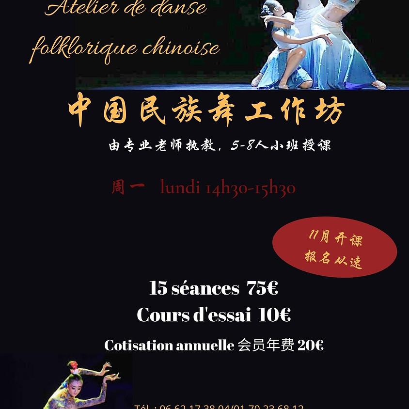 L'atelier de danse folklorique chinoise