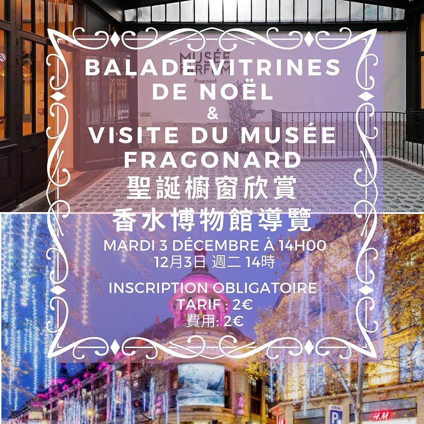 Balade Vitrines Noël et Musée de Fragonard