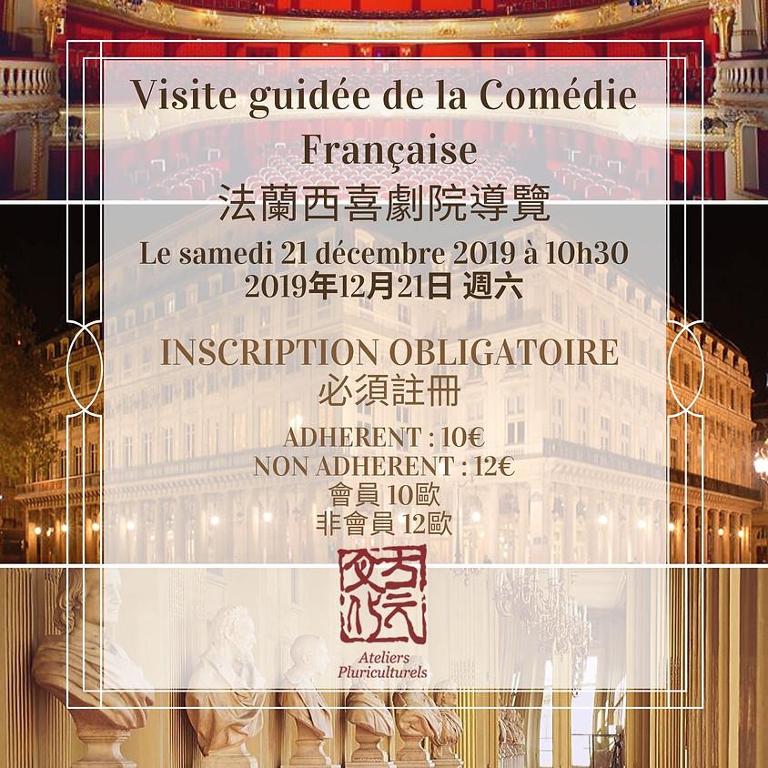 Visite guidée de la Comédie Française  法兰西喜剧院导览
