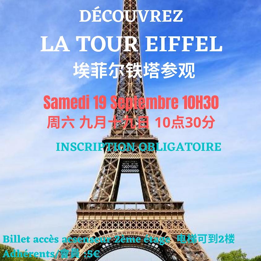 Découvrez la Tour Eiffel ! 埃菲尔铁塔参观