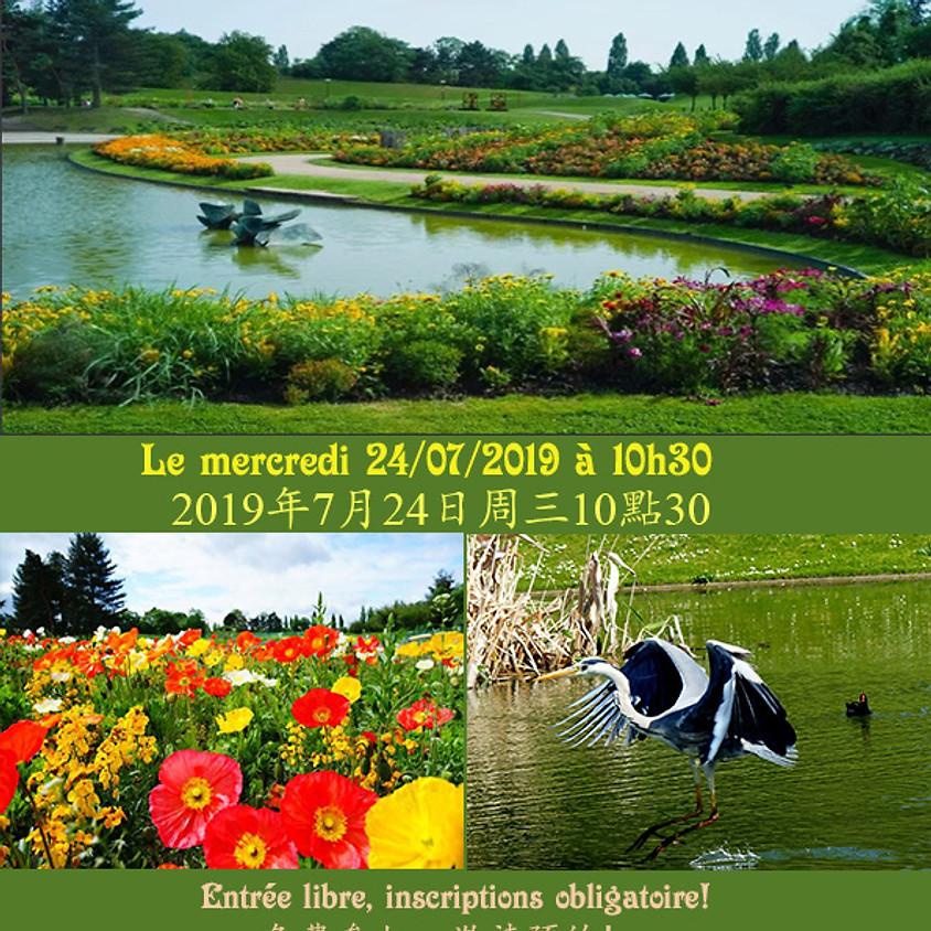 Pique-nique au Parc Floral 巴黎百花園野餐
