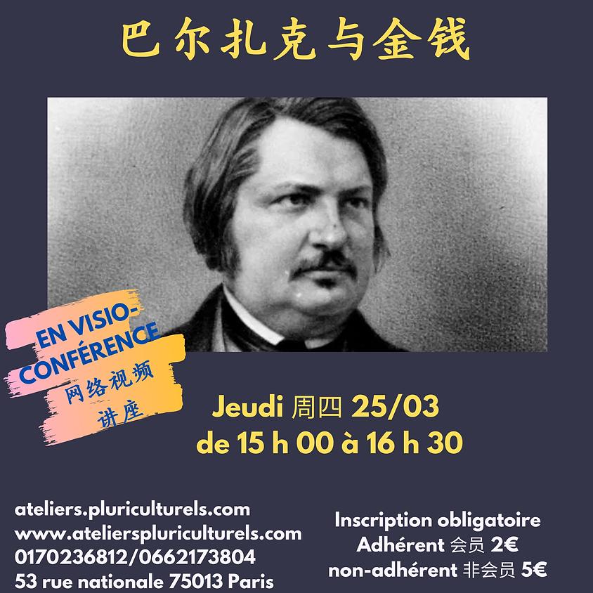 visio-conférence Balzac et l'argent