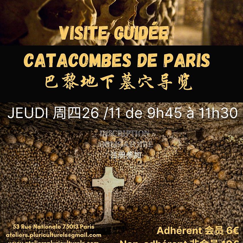 Visite des Catacombes de Paris !