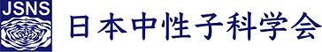 日本中性子科学会