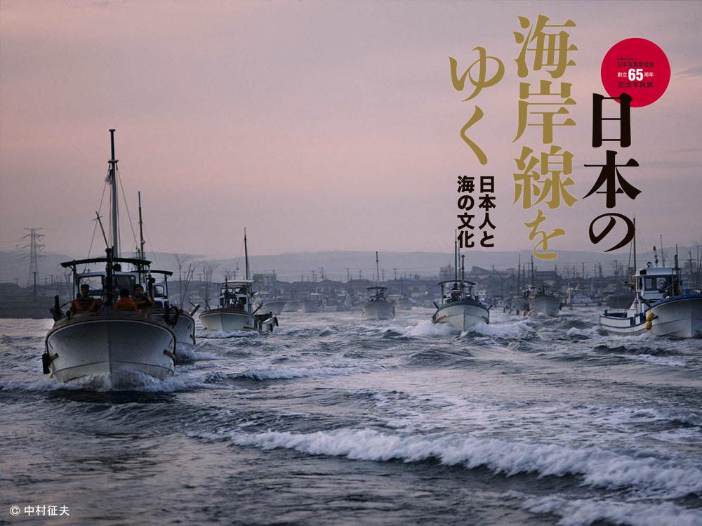 日本写真家協会