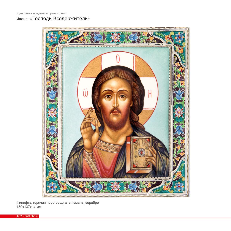 общий каталог Ростовская финифть102