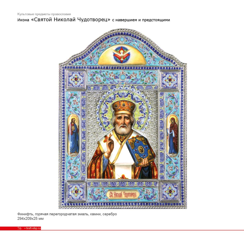 общий каталог Ростовская финифть76