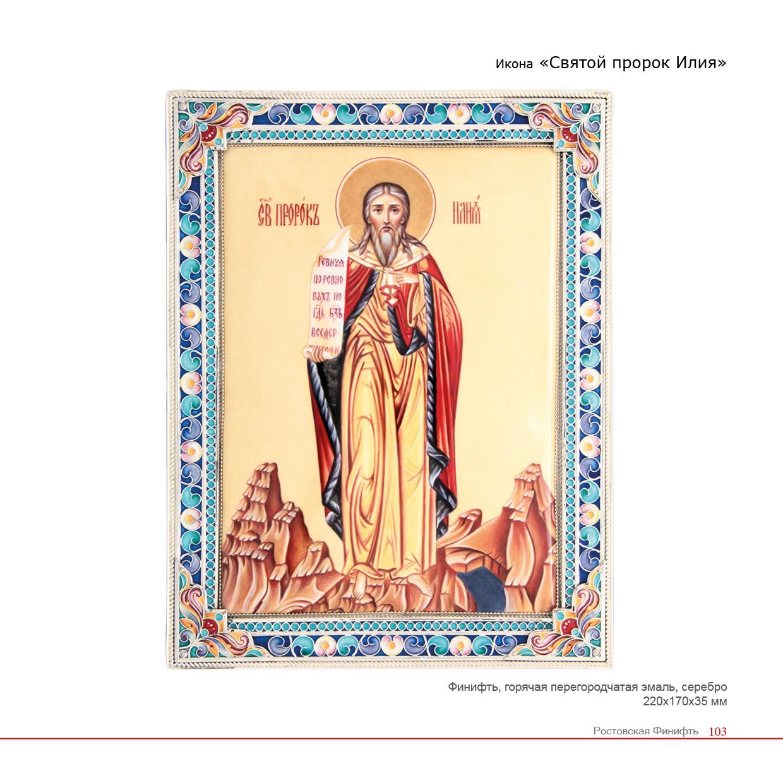 общий каталог Ростовская финифть103