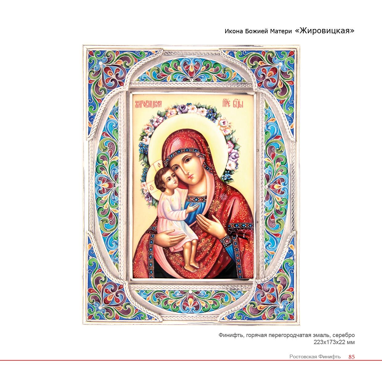 общий каталог Ростовская финифть85