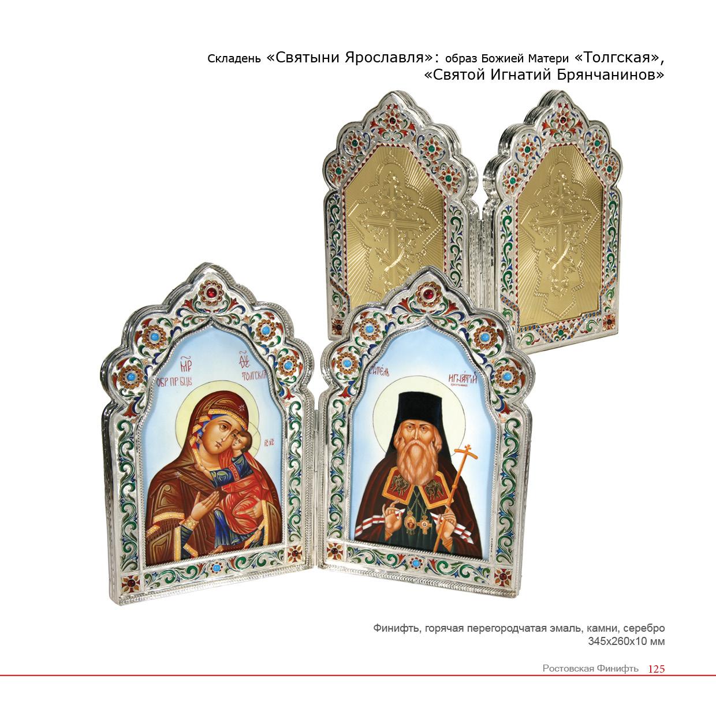 общий каталог Ростовская финифть125