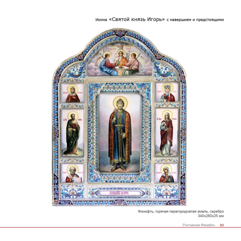 общий каталог Ростовская финифть89