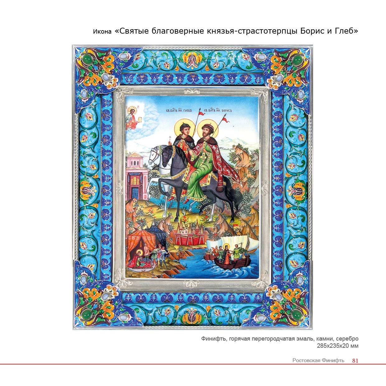 общий каталог Ростовская финифть81