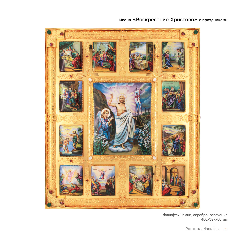 общий каталог Ростовская финифть93
