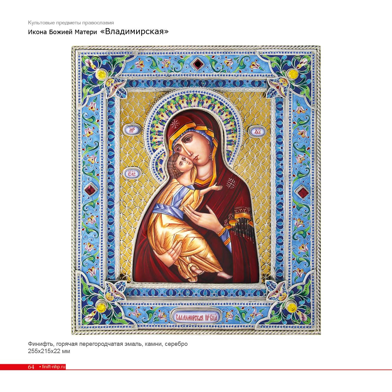 общий каталог Ростовская финифть64