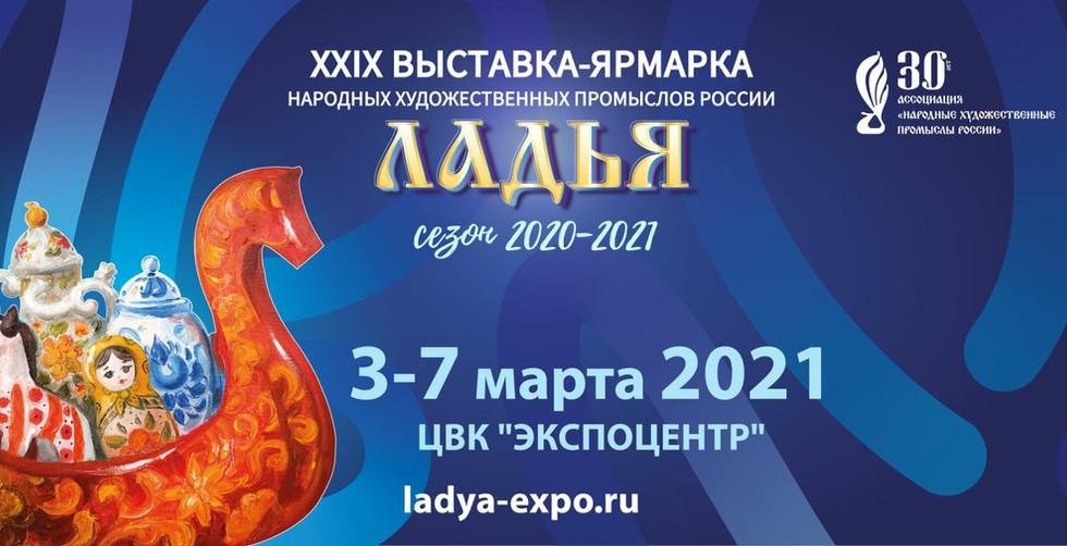 ЛАДЬЯ 2021