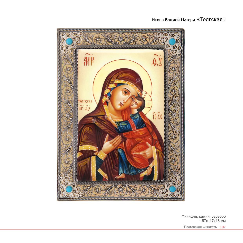 общий каталог Ростовская финифть107