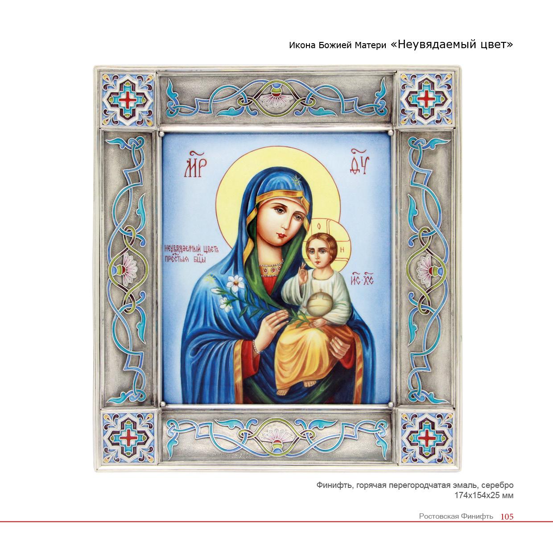 общий каталог Ростовская финифть105