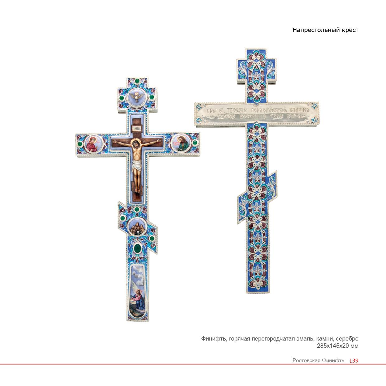 Напрестольный крест