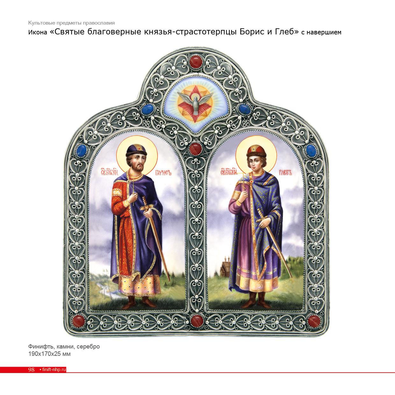 общий каталог Ростовская финифть98