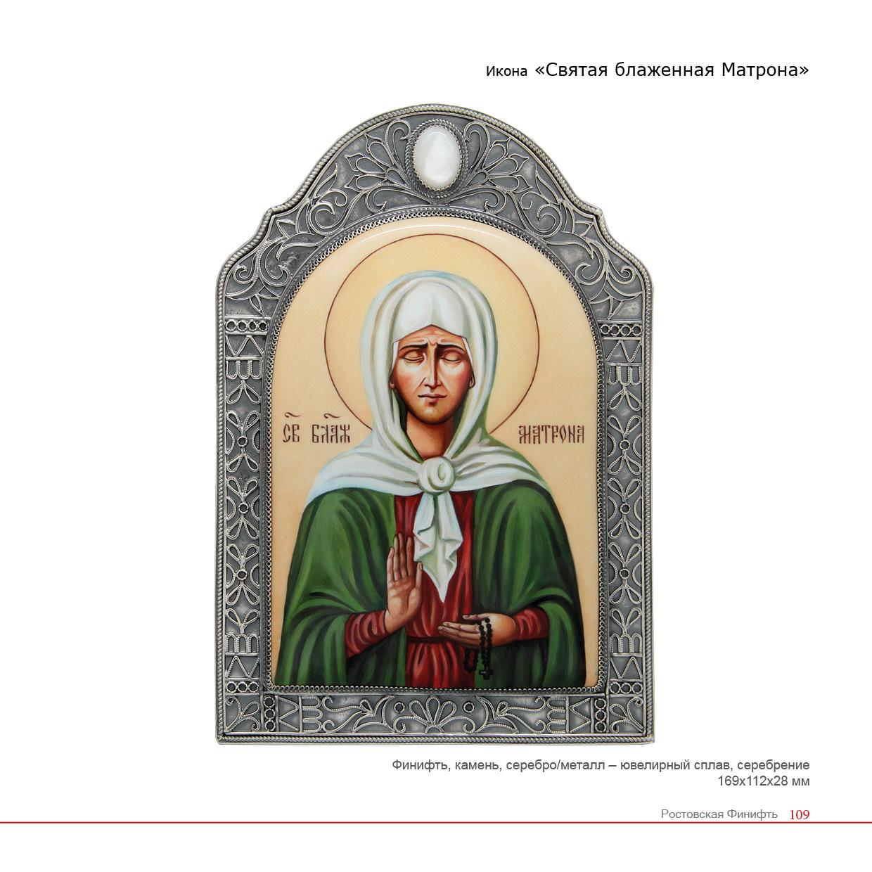 общий каталог Ростовская финифть109
