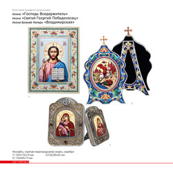 общий каталог Ростовская финифть120