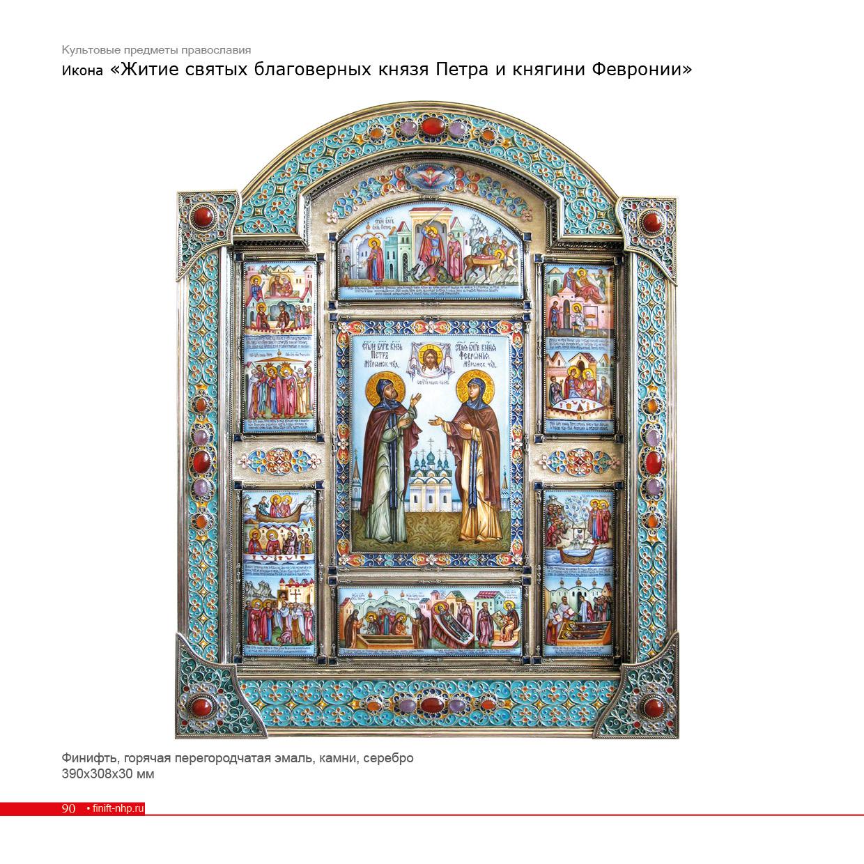 общий каталог Ростовская финифть90