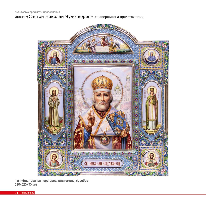 общий каталог Ростовская финифть74