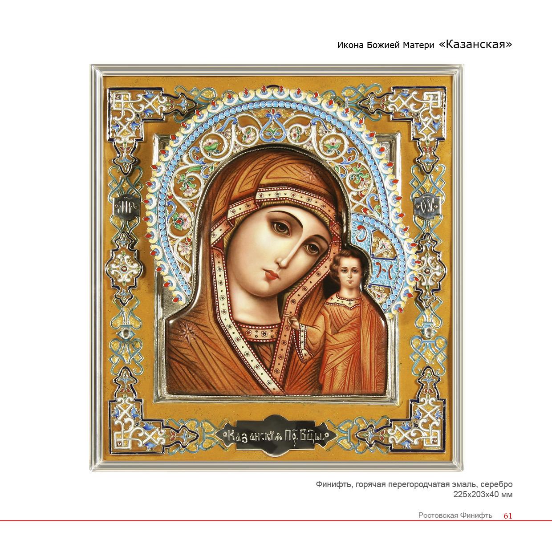 общий каталог Ростовская финифть61
