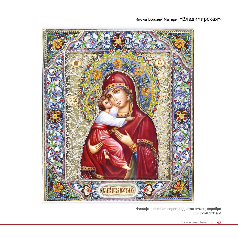 общий каталог Ростовская финифть65