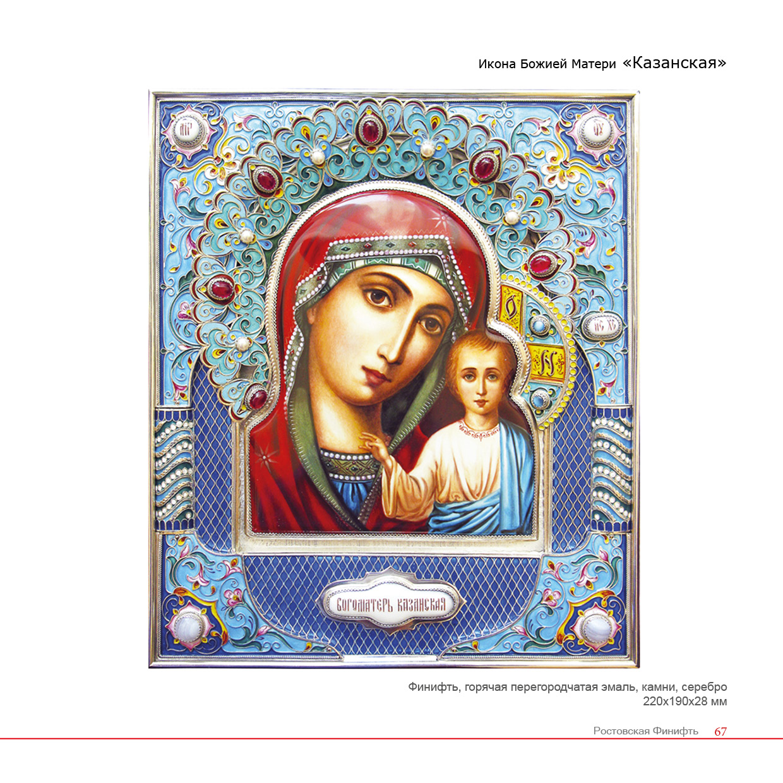 общий каталог Ростовская финифть67