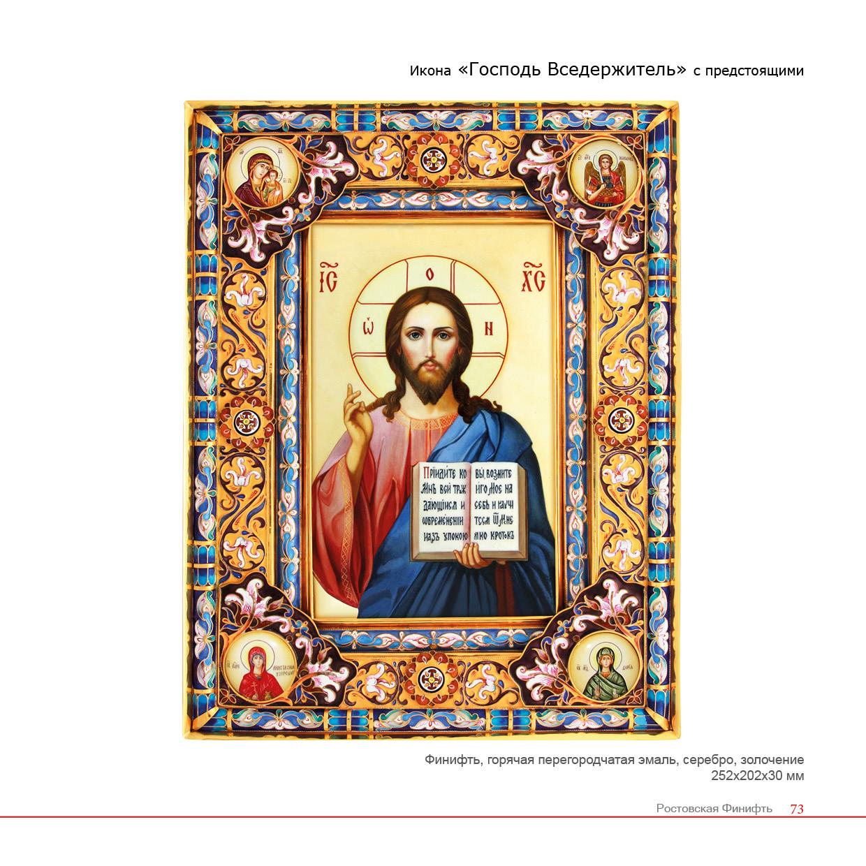общий каталог Ростовская финифть73