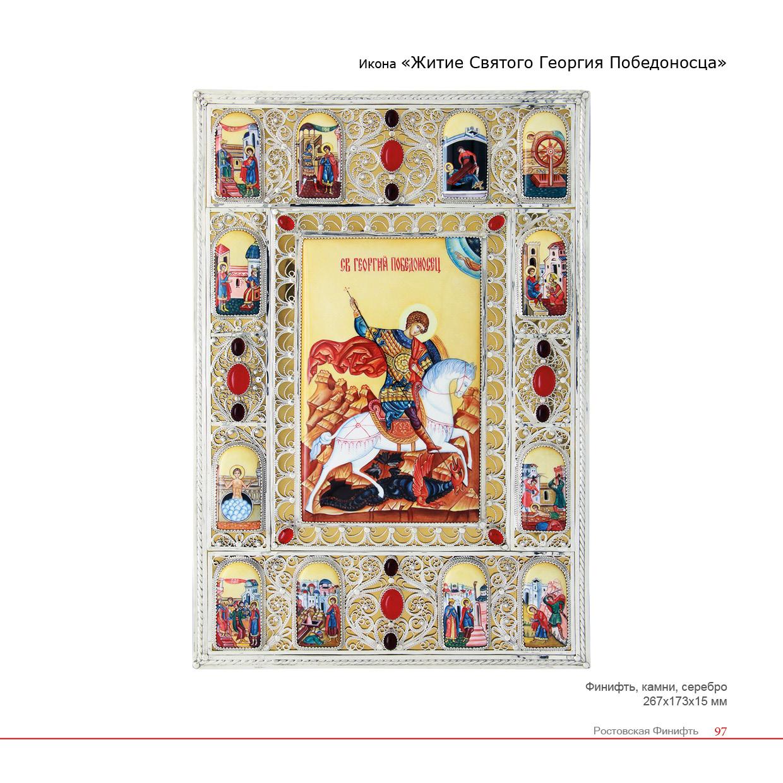 общий каталог Ростовская финифть97