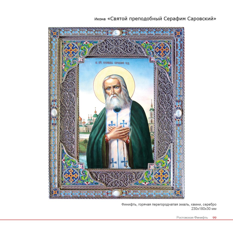 общий каталог Ростовская финифть99