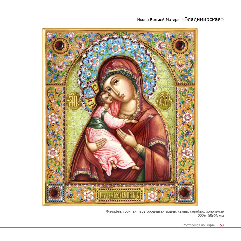 общий каталог Ростовская финифть63