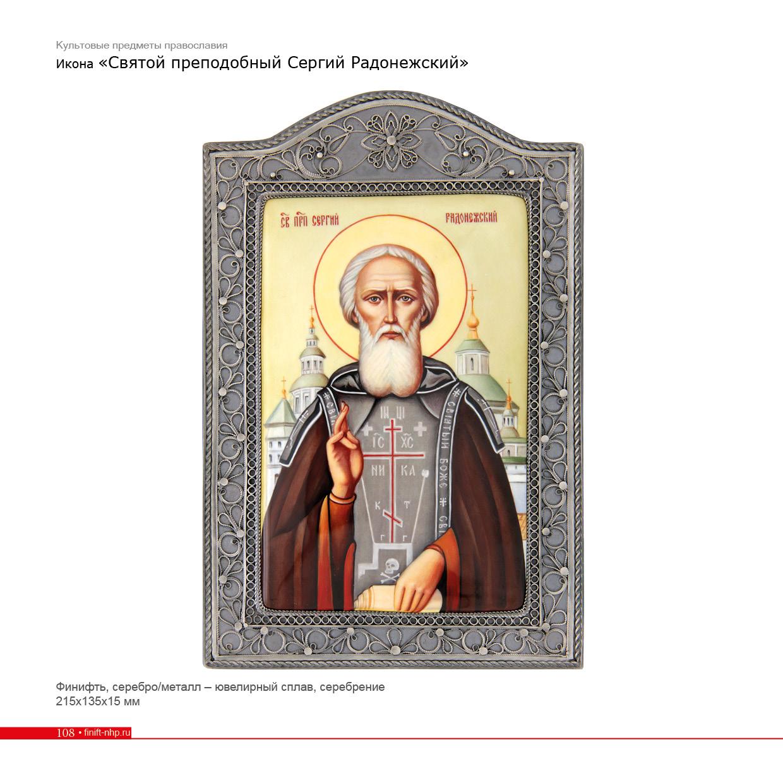 общий каталог Ростовская финифть108