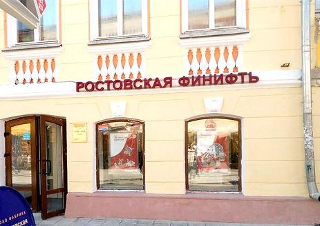 Нижний Новгород 1 (1)_edited_edited.jpg