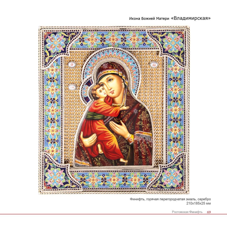 общий каталог Ростовская финифть69