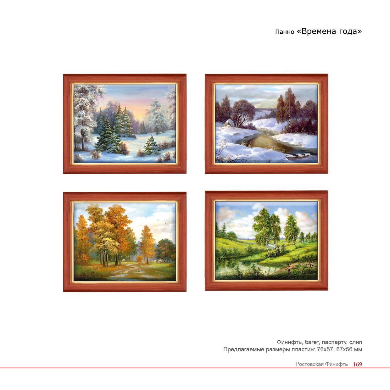 общий каталог Ростовская финифть169