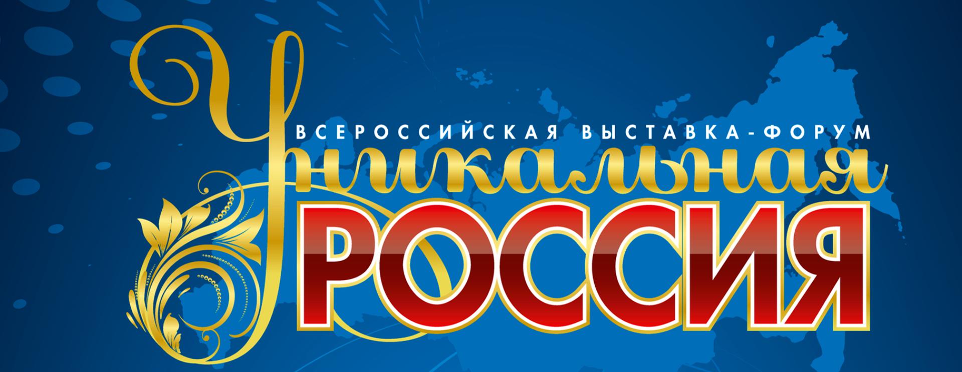 """22 января - 14 февраля 2021 года пройдет всероссийская выставка-форум """"Уникальная Россия""""."""