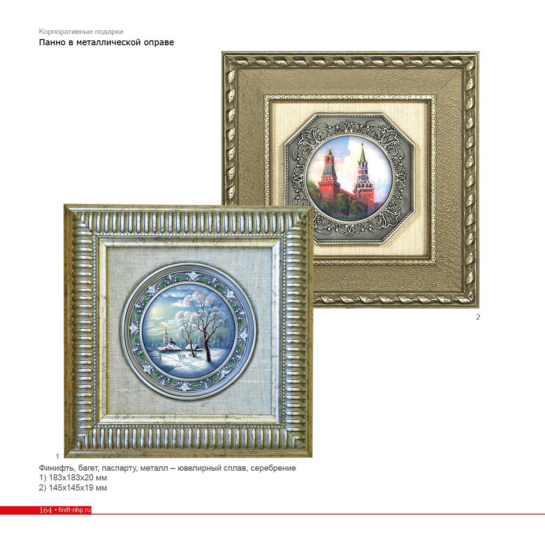 общий каталог Ростовская финифть164 — ко