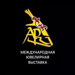Выставка в Казахстане