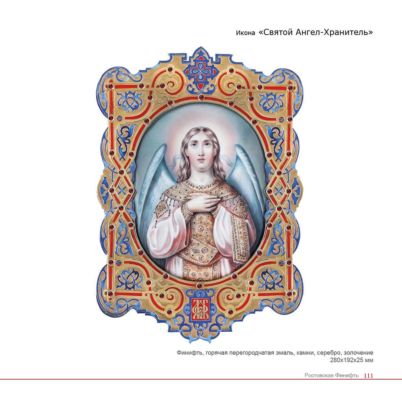 общий каталог Ростовская финифть111