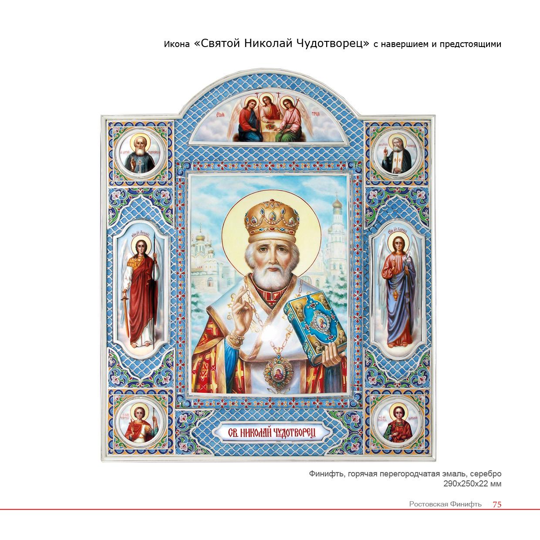 общий каталог Ростовская финифть75