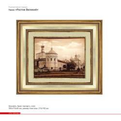 общий каталог Ростовская финифть170